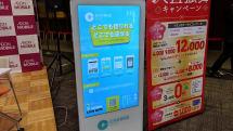 イオンモバイル、モバイルバッテリーシェアサービス「ChargeSPOT」を提供開始