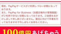 PayPay「100億円キャンペーン」開始で、つながりにくく