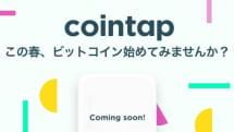 『初心者向け』仮想通貨取引アプリ cointapが公開断念 DMM傘下