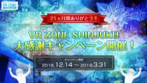 VR ZONE SHINJUKUが3月31日に営業終了。カップル割やリアル体験プレゼントなど実施中