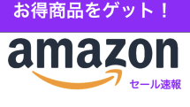 Amazonセール速報4月9日夕版|HPの256GBmicroSDXCカードが31%OFFの6899円 #セール #特価
