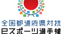 都道府県対抗eスポーツ選手権「ぷよぷよ」「ウイイレ2019」「GT SPORT」のエントリー情報が発表