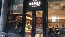 大手町の上島珈琲店が完全キャッシュレス化。O:derアプリ決済で初回半額セールも