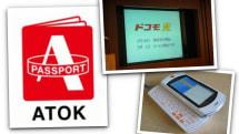 3月1日のできごとは「ATOK Passport[プレミアム] 開始」「ドコモ光・SoftBank光 開始」ほか:今日は何の日?