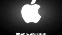 アップルの発表会を日本語同時通訳で楽しむ。「幕が上がります。」 は何を意味する?