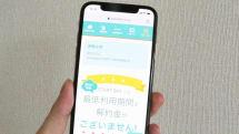 音声つき格安SIMなのに『最低利用期間』『解約金』なし 日本通信から