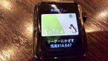 Apple Watchがキャッシュレス端末として超優秀すぎるので、Androidも対抗してほしい