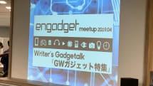 海外通販テク&旅必携ガジェットを紹介 Engadget Meetup 2019.04レポート。来場者全員にプレゼントも