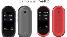 「arrows」から音声&カメラの翻訳機が登場、2万9800円でオフライン翻訳も可能