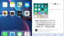 秒でアクセス!よく使うWebサイトをホーム画面に表示する方法:iPhone Tips