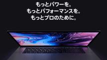 速報:MacBook Pro新モデル発表。8コア Core i9初採用の歴代最速モデル