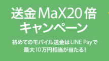 LINE Pay、送金額MAX 20倍キャンペーンを開始