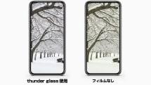 「iPhone XS」や「Xperia 1」の有機EL劣化を防ぐ保護ガラス