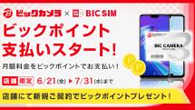 IIJのBIC SIMとビック光、ビックポイントでの支払いが可能に。6月21日から