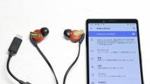 Xperia 1は「音」も快適、画面だけじゃない魅力に迫る