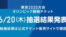 東京五輪チケット抽選結果発表は6月20日。当選してからの流れを確認しておこう