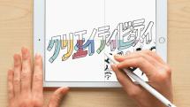 Apple StoreでiPadの授業活用法を無償で学べる「教師向けサマーセッション2019」 開催