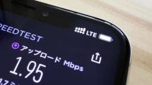 ソラコム、iPhone用eSIMプロファイルの配信に成功:週刊モバイル通信 石野純也