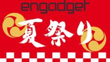 夏だ!フリマだ!エンガジェ祭だ! 8月10日、11日に「Engadget 夏祭り」を開催します:無料イベント