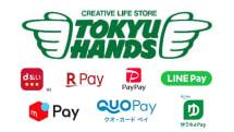 東急ハンズ、バーコード決済7種類を一斉導入。PayPay、LINE Pay、メルペイなど