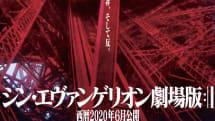 「シン・エヴァンゲリオン劇場版」2020年6月公開決定