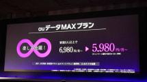 au、データ容量『上限なし』プランを26日始動 月5980円〜