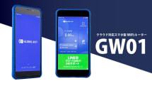 クラウドSIM対応のスマホっぽいWi-Fiルーター「GW01」登場