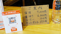 富士山でQR決済、au PAYとAlipay/WeChat Payが山小屋に導入