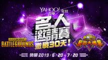 第五届 Yahoo 名人邀请赛《炉石战记》总决赛直播