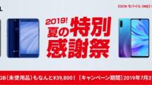 iPhone 8が3万9800円、HUAWEI P30 liteが1万9800円。FREETEL夏の特別感謝祭でスマホ大幅割引