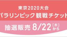 東京パラリンピック観戦チケット、8月22日に抽選販売開始
