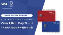 「Visa LINE Payカード」数量限定で案内開始、発行は1月