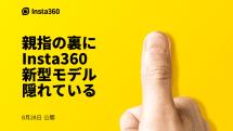 Insta360、親指に隠れる超小型カメラを予告。強力手ブレ補正のアクションカメラ?