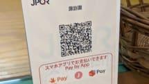 話題の統一QR「JPQR」の実際をローンチ初日の和歌山で見てきた:モバイル決済最前線