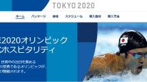 最高635万円。VIP層向け東京五輪ホスピタリティパッケージ購入登録開始