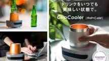 天板は1分で-18℃に。コンパクトな卓上ドリンククーラー「CupCooler  Hot+Cold 」