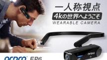 一人称視点を撮影する4K広角ウェアラブルカメラ「ORDRO EP6」