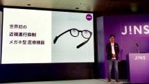 「近視抑制」メガネ、子供用に開発 バイオレットライト活用