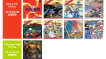 PCエンジン mini、『天外魔境Ⅱ』や『源平討魔伝』など8タイトルを追加収録。計58本に