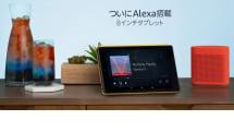 Fire HD 8でもAlexaの利用が可能に スマスピ的な使い方ができる