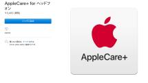 「AppleCare+ forヘッドフォン」提供開始。AirPodsなどの修理が割安に