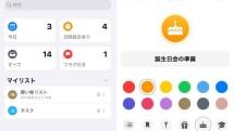 さらに見やすく、使いやすく!iOS 13の「リマインダー」で勉強や仕事がめちゃ捗る:iPhone Tips