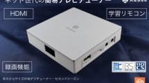 手のひらサイズで録画も可能。HDMI出力のテレビチューナー「AUB-100シリーズ」
