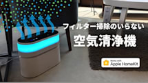 Apple Home Kit対応の水フィルター空気清浄機。フィルター掃除不要の「Opro9」