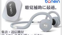 聴覚補助向け骨伝導ワイヤレスヘッドホン「bonein BN-702TN」。送信器も付属