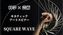 数学と芸術の融合。フィボナッチ数列からインスパイアされたキネティックアートスピナー「SQUARE WAVE」