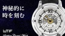 ムーブメントはスイス製機械式、ケース全体がサファイアクリスタルな腕時計『WTIFウォッチ』