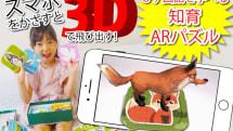動く3D図鑑、AR知育パズル「Are」
