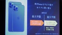 auもiPhone 11『半額』、ソフトバンクに追従──回線契約なくても販売