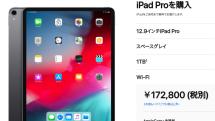 iPad Pro(2018)1TB版が2万円以上の値下げ。次世代モデル登場の布石?